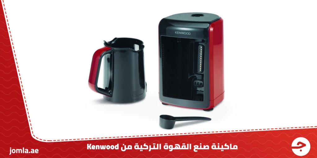 ماكينة صنع القهوة التركية من Kenwood - تصنع حتى 5 أكواب