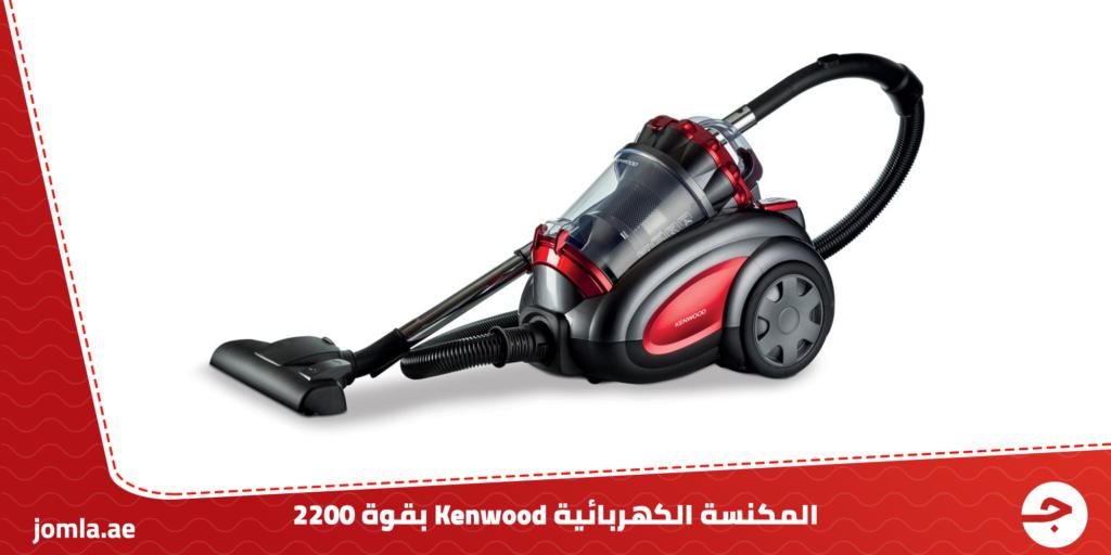 المكنسة الكهربائية Kenwood بقوة 2200 - تنظف حتى أدق الأوساخ