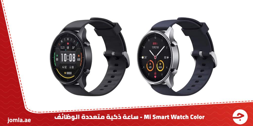 Mi Smart Watch Color - ساعة ذكية متعددة الوظائف