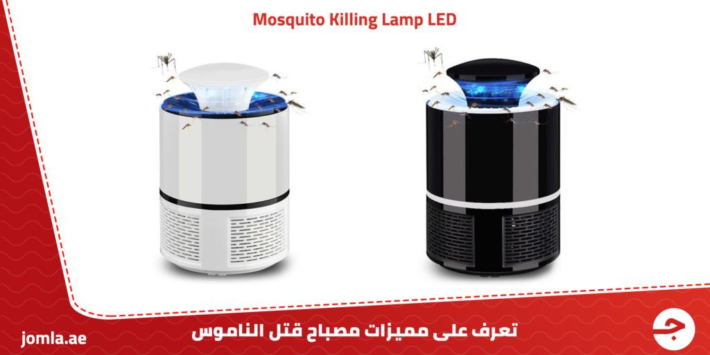 مصباح قتل الناموس Mosquito Killing Lamp LED - تعرف على مميزاته