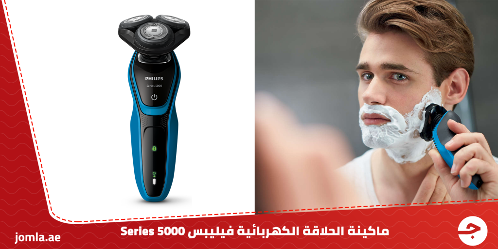 ماكينة الحلاقة الكهربائية فيليبس Series 5000 - تجربة حلاقة منعشة