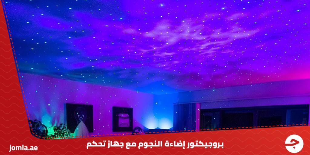 بروجيكتور إضاءة النجوم مع جهاز تحكم - استمتع بإضاءات لا مثيل لها