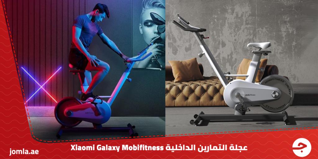 عجلة التمارين الداخلية Xiaomi galaxy mobifitness - اعرف المميزات