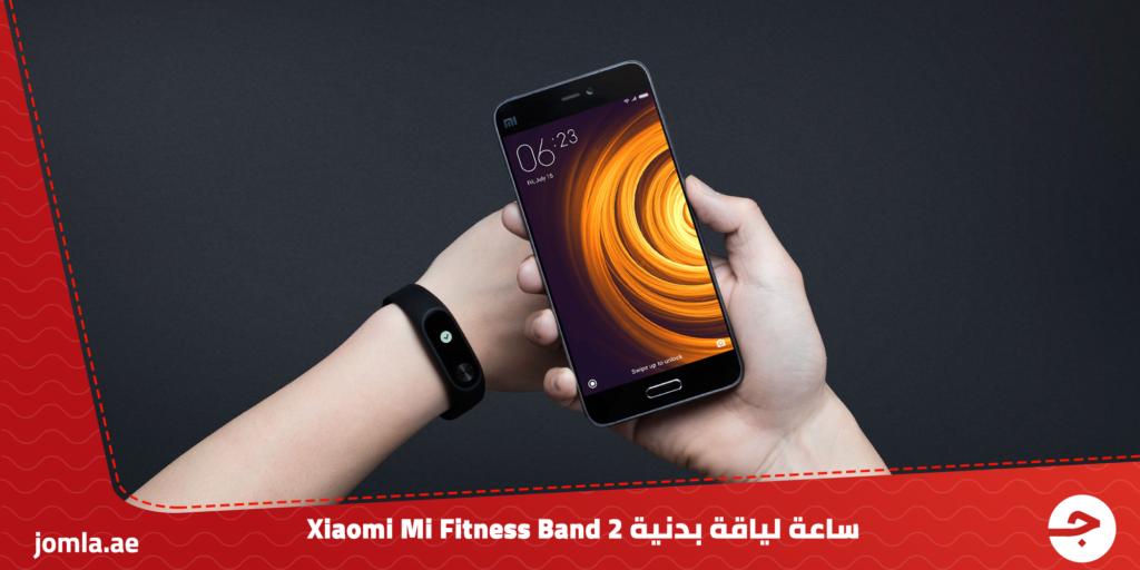 ساعة لياقة بدنية Xiaomi Mi Fitness Band 2 - الساعة الأقوى