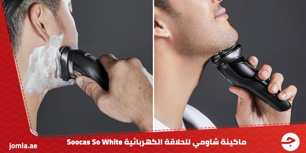ماكينة شاومي للحلاقة الكهربائية Soocas So White - مفهوم حلاقة جديد