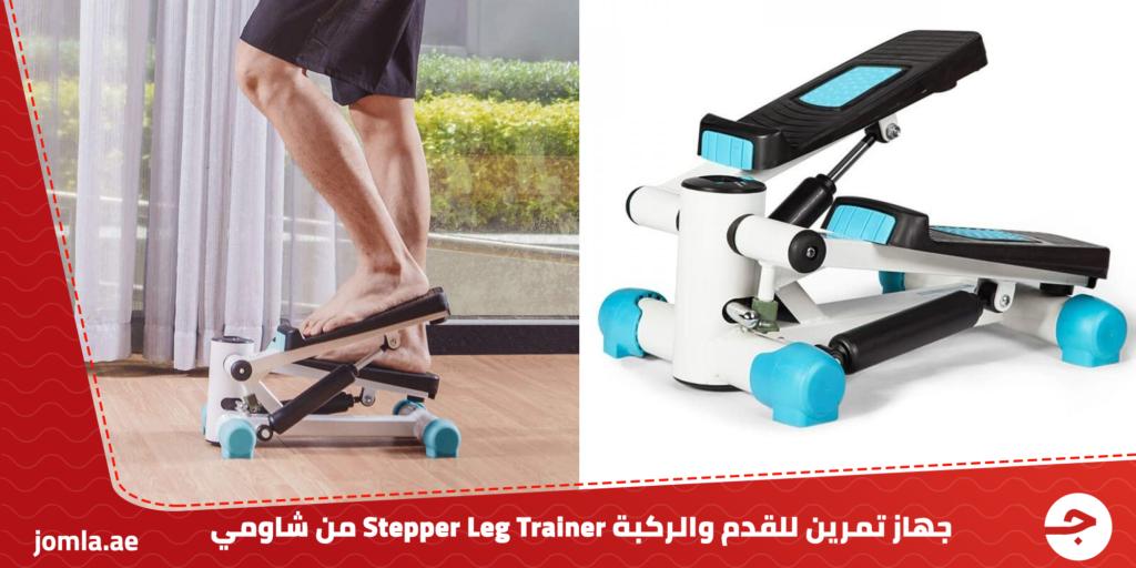 جهاز تمارين للقدم والركبة STEPPER LEG TRAINER - تريدميل صغير الحجم