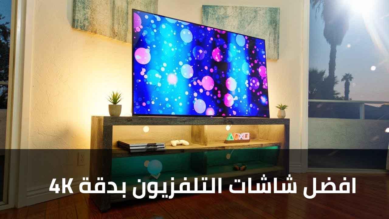 افضل شاشات التلفزيون بدقة 4K