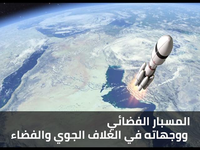 المسبار الفضائي ووجهاته في الغلاف الجوي والفضاء