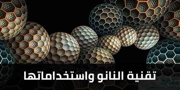 تقنية النانو واستخداماتها في العلم والطب والصناعة