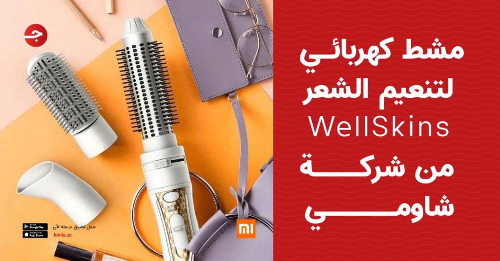 مشط كهربائي لتنعيم الشعر WellSkins من شركة شاومي