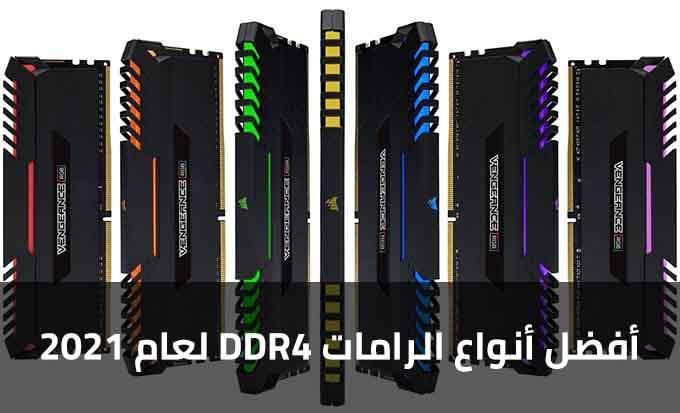 أفضل أنواع الرامات DDR4 لعام 2021