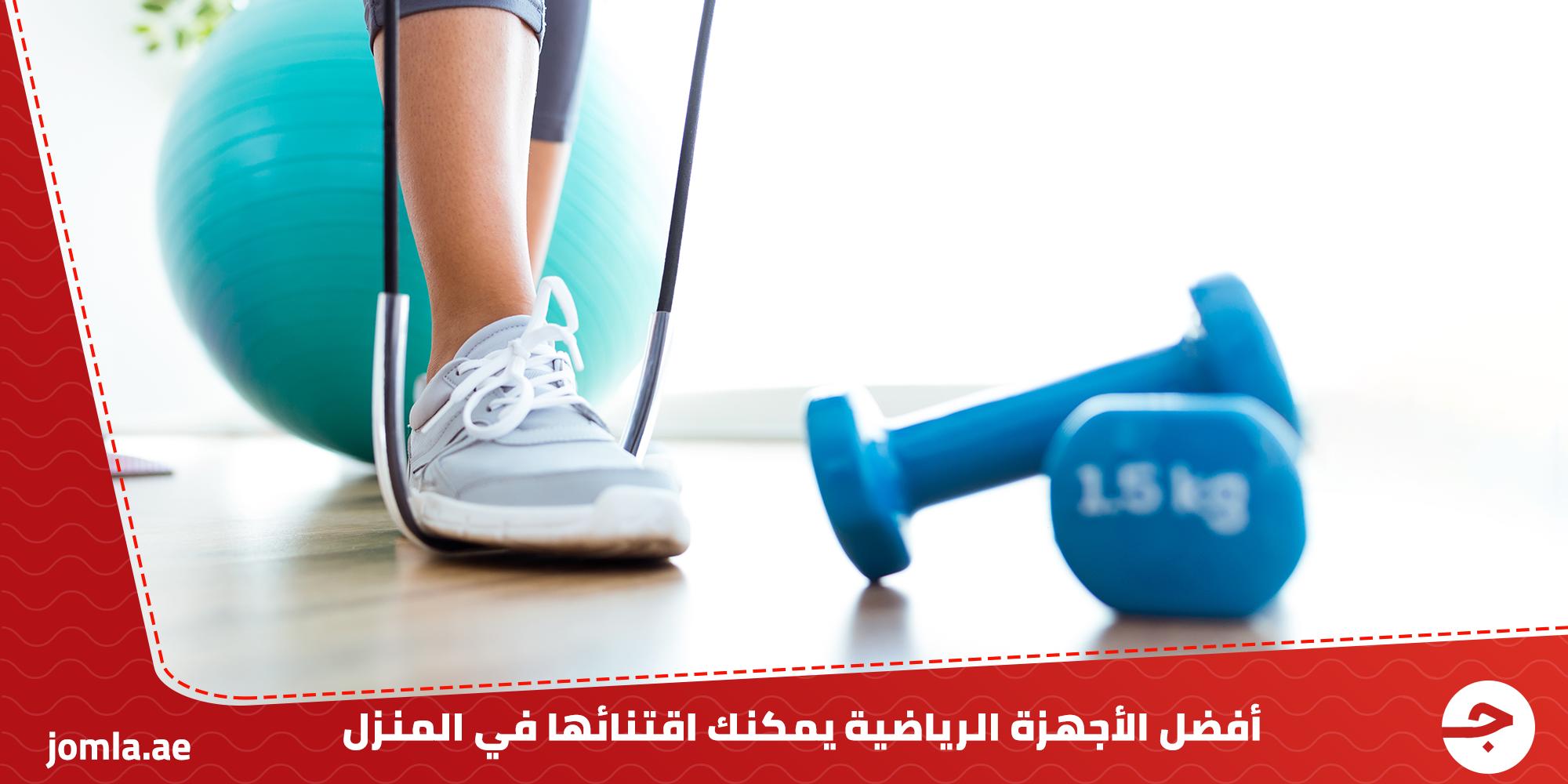 أفضل الأجهزة الرياضية يمكنك اقتنائها في المنزل - عيش الحياة بطريقة صحية